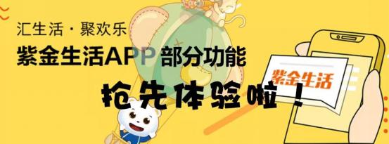 智慧游园 紫金生活APP抢先体验啦!小金邀你共享儿童乐园专属福利120.png