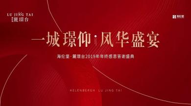 20191121麓璟台答谢宴前宣软文46.png
